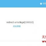 discuz更换域名后提示:redirect uri is illegal(100010)及解决办法 dz3